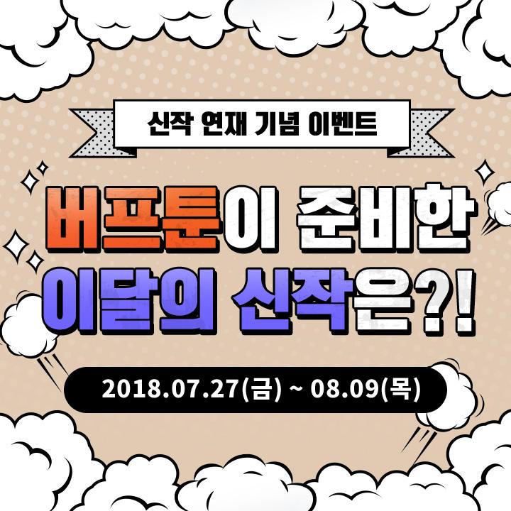 [당첨자 발표] 7월 신작 연재 기념 이벤트