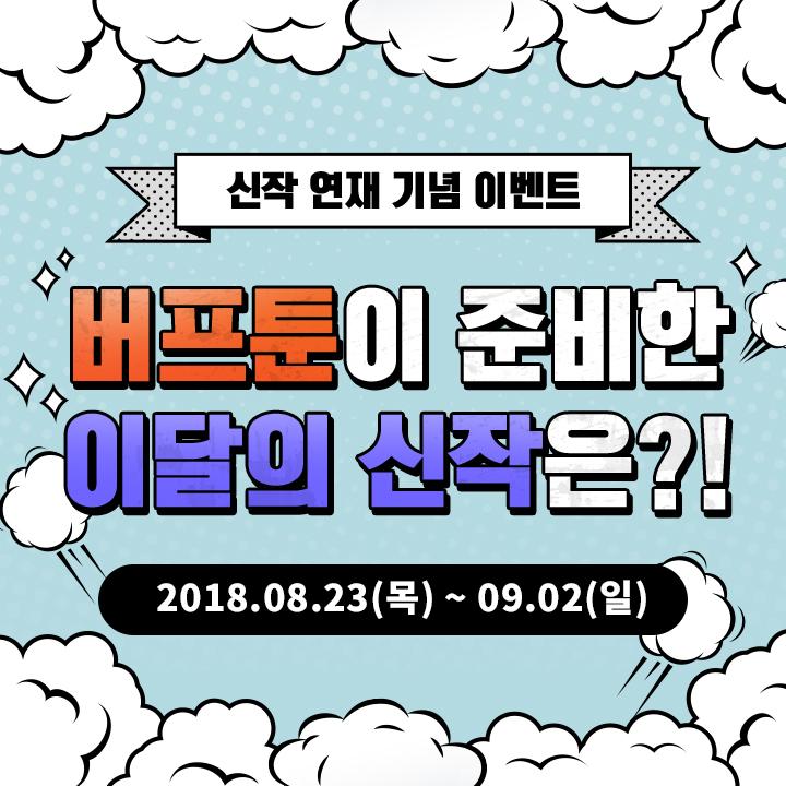 [당첨자 발표] 8월 신작 연재 기념 이벤트