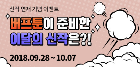 [m이벤트 배너] 9월 신작 이벤트