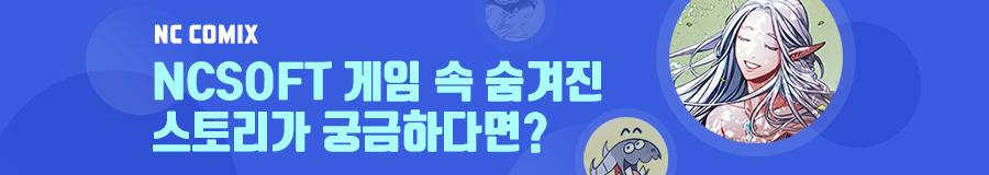 엔씨코믹스_탭
