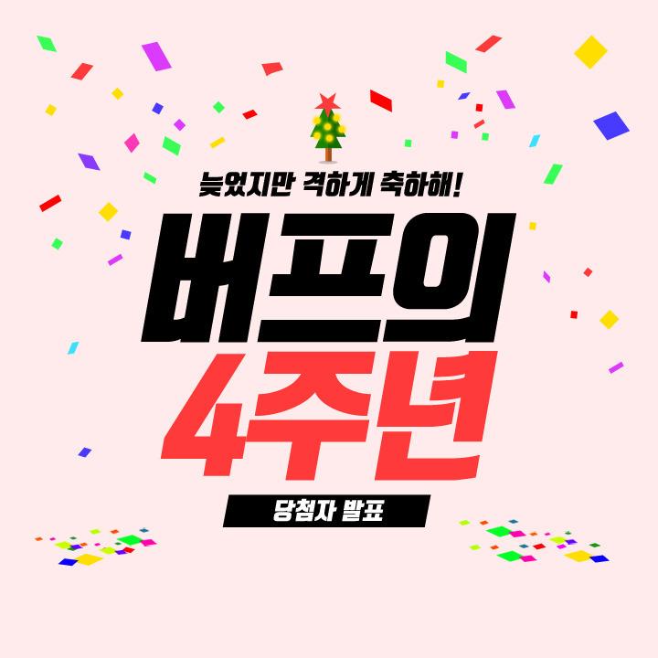 [당첨자 발표] 버프의 4주년, 리마인드 이벤트!