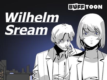 빌헬름의 비명