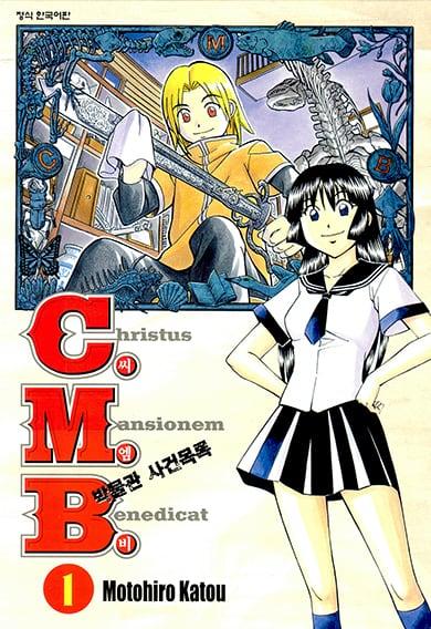 C.M.B. 박물관 사건목록(씨엠비)