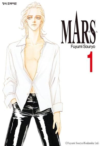 마르스(MARS)