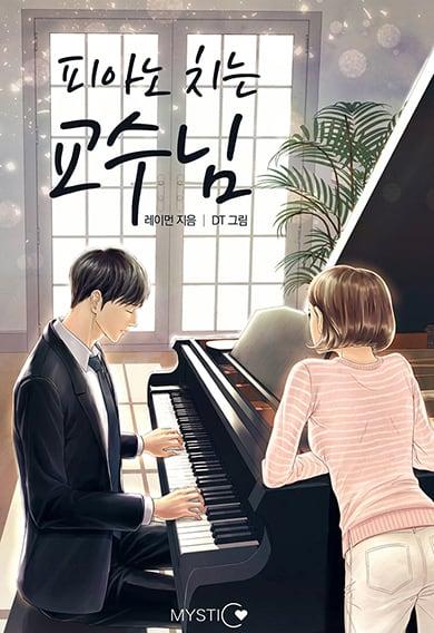 피아노 치는 교수님
