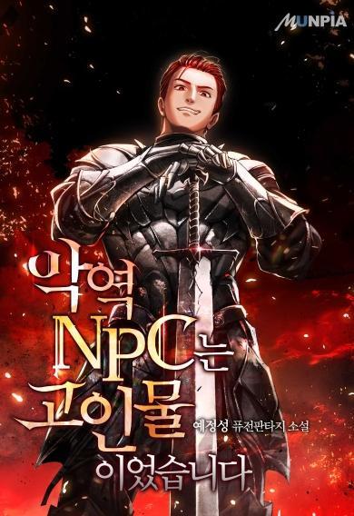 악역 NPC는 고인물이었습니다