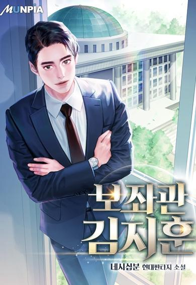 보좌관 김지훈