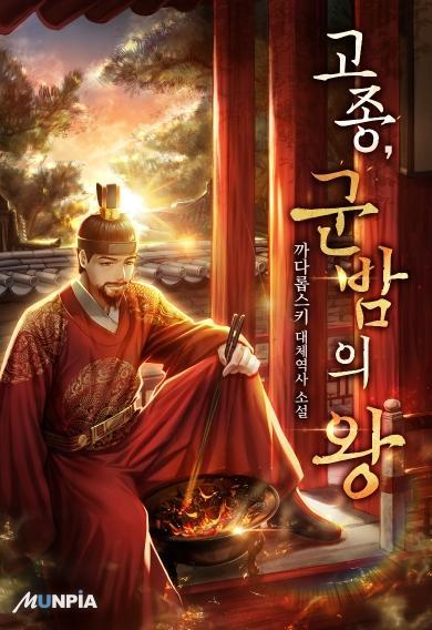 고종, 군밤의 왕