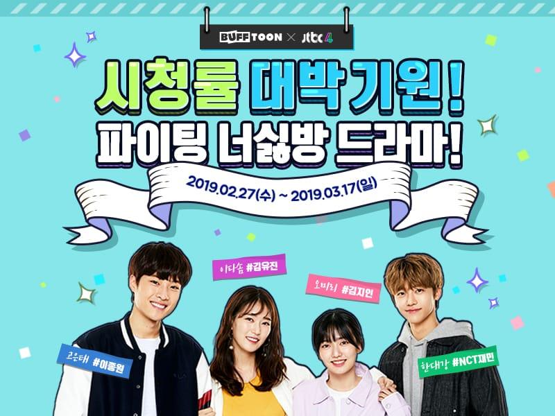 JTBC4 드라마 <너를 싫어하는 방법> 응원 이벤트