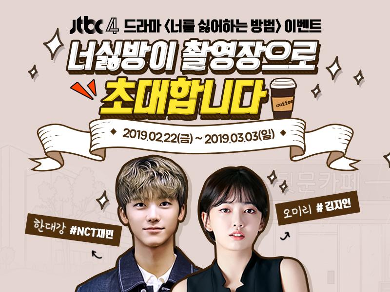 [당첨자 발표] 드라마 <너를 싫어하는 방법> 촬영장 초대 이벤트
