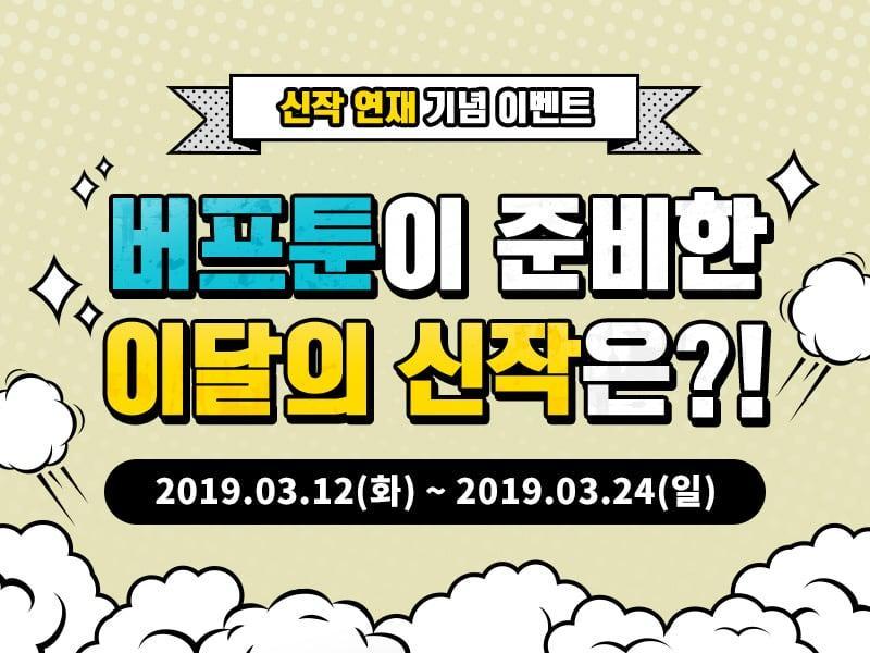3월 신작 연재 기념 이벤트!