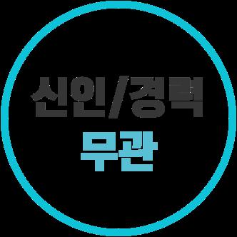 신인/경력 무관