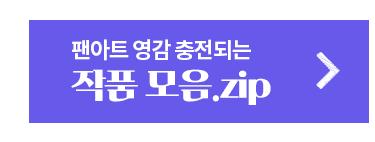 팬아트영감충전