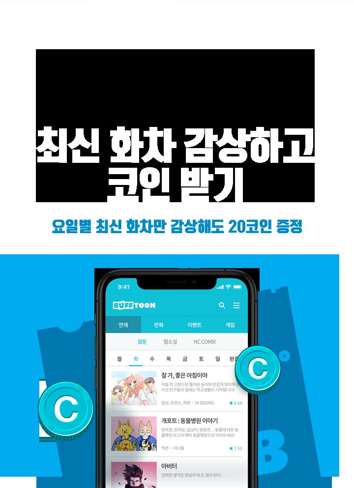 버프툰 요일별 추천 웹툰!