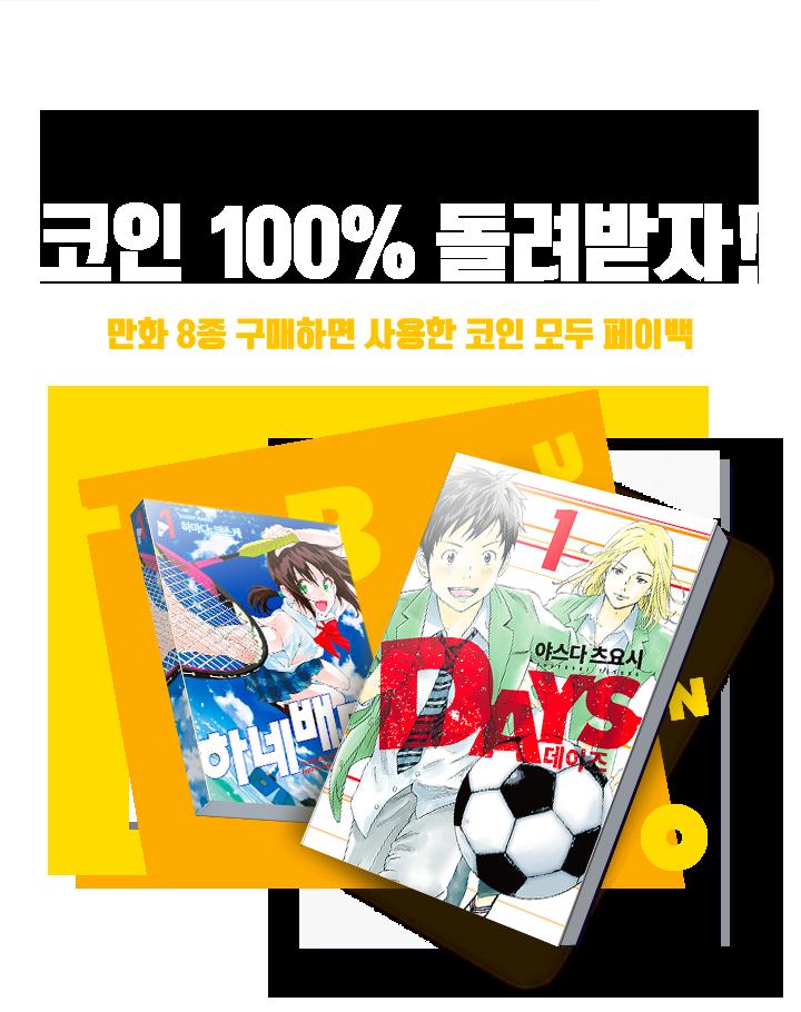 인기 만화 구매하고 코인 100% 돌려받자!