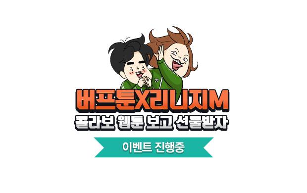 버프툰X리니지M 특집